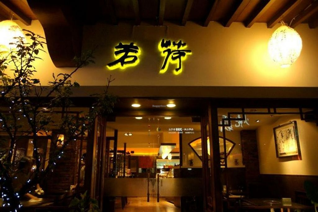 """Photo of REMOVED: Like Lotus Hot Pot  by <a href=""""/members/profile/community"""">community</a> <br/>Like Lotus Hot Pot <br/> March 26, 2015  - <a href='/contact/abuse/image/56896/97030'>Report</a>"""