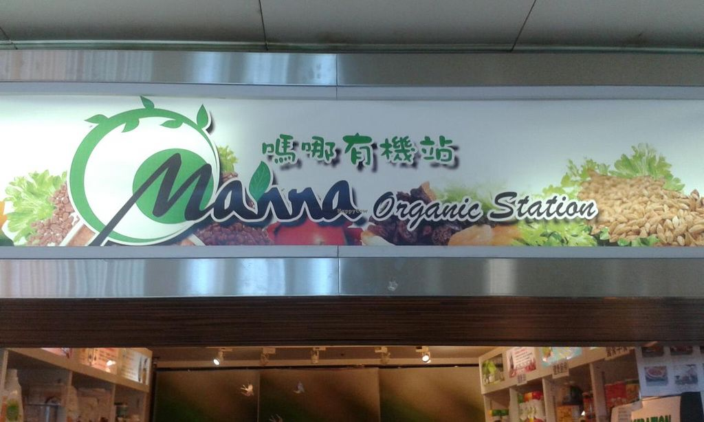 """Photo of Manna Organic Station - Tai Po Plaza  by <a href=""""/members/profile/Stevie"""">Stevie</a> <br/>Shop sign <br/> May 26, 2015  - <a href='/contact/abuse/image/57058/103541'>Report</a>"""
