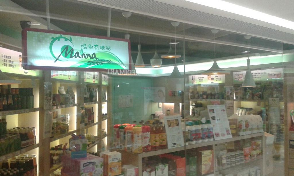 """Photo of Manna Organic Station - Tuen Mun  by <a href=""""/members/profile/Stevie"""">Stevie</a> <br/>Shop front <br/> June 2, 2015  - <a href='/contact/abuse/image/57059/104485'>Report</a>"""