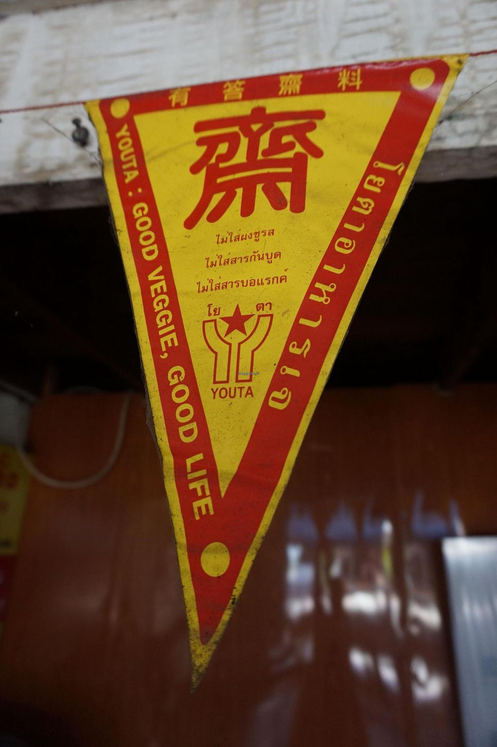 """Photo of Veg Restaurant - Maenam Khwae  by <a href=""""/members/profile/MMaree"""">MMaree</a> <br/>Vegan (tjay) flag with Chinese word <br/> April 4, 2015  - <a href='/contact/abuse/image/57118/97833'>Report</a>"""
