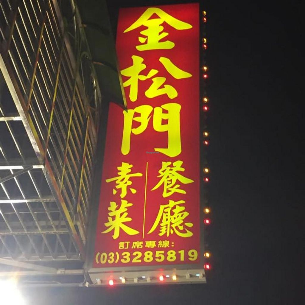 """Photo of JingSongMen - Golden Pine Gate  by <a href=""""/members/profile/community"""">community</a> <br/>JingSongMen - Golden Pine Gate <br/> April 16, 2015  - <a href='/contact/abuse/image/57524/99235'>Report</a>"""