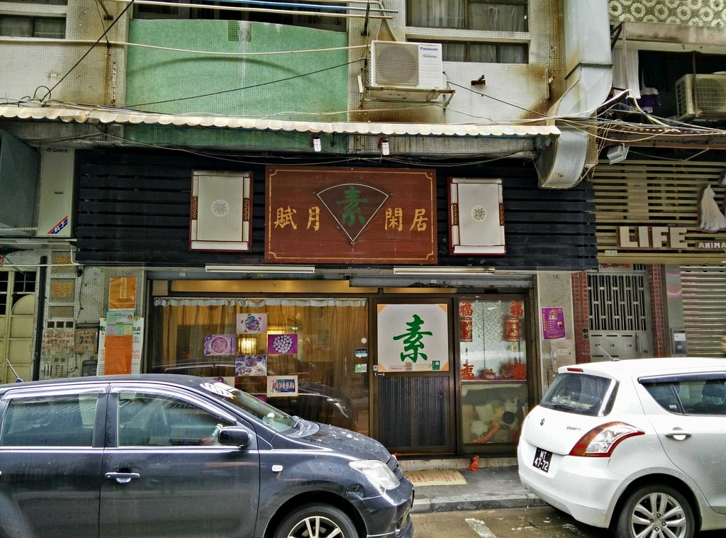 "Photo of Fuyue Xianju Vegetarian Restaurant  by <a href=""/members/profile/shokunin"">shokunin</a> <br/>Storefront <br/> January 30, 2016  - <a href='/contact/abuse/image/57985/134179'>Report</a>"