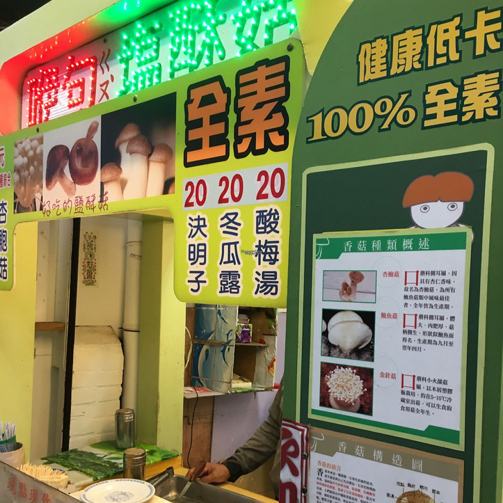 """Photo of CLOSED: Fried Mushroom Vendor  by <a href=""""/members/profile/whollyvegan"""">whollyvegan</a> <br/>Fried mushroom vendor  <br/> April 6, 2017  - <a href='/contact/abuse/image/59621/245087'>Report</a>"""