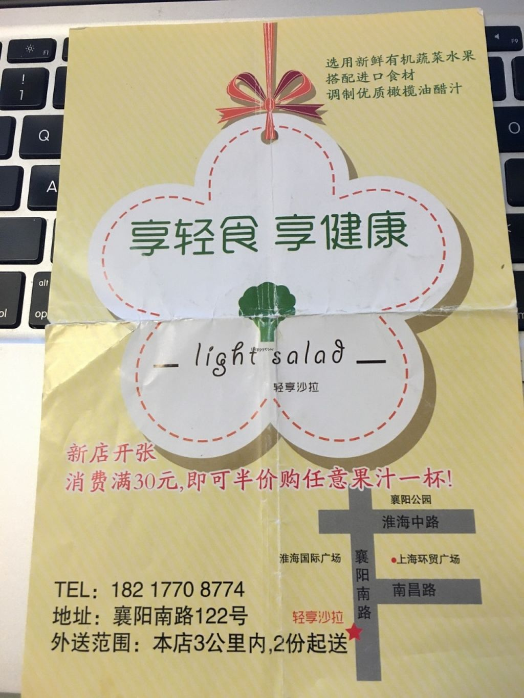 "Photo of CLOSED: Light Salad  by <a href=""/members/profile/SP"">SP</a> <br/>map and info, in Chinese <br/> March 12, 2016  - <a href='/contact/abuse/image/59876/139774'>Report</a>"