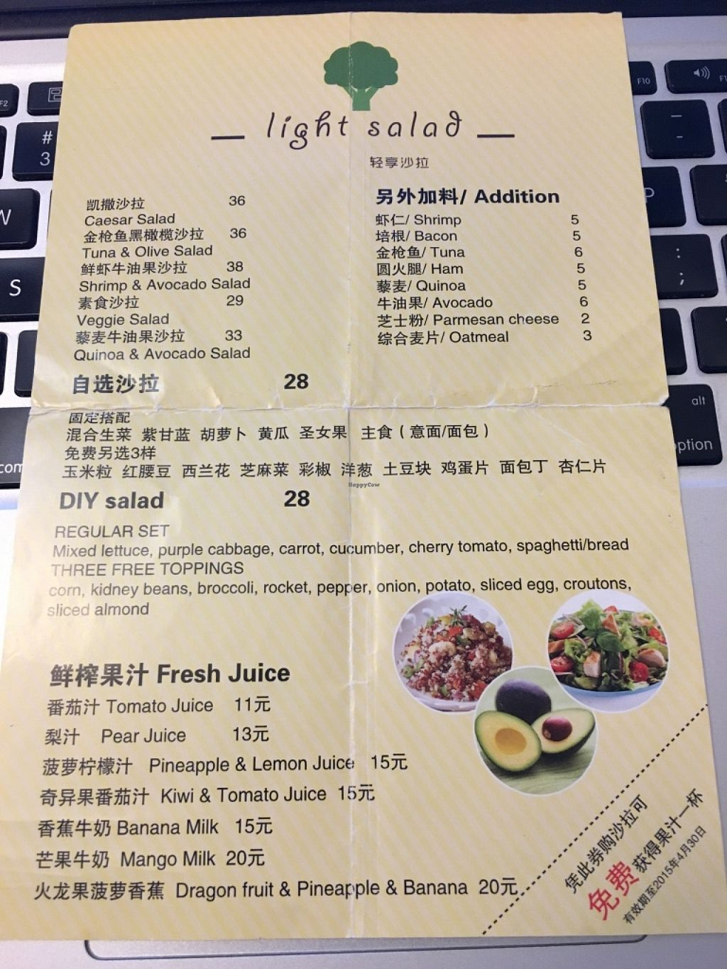 "Photo of CLOSED: Light Salad  by <a href=""/members/profile/SP"">SP</a> <br/>menu <br/> March 12, 2016  - <a href='/contact/abuse/image/59876/139775'>Report</a>"