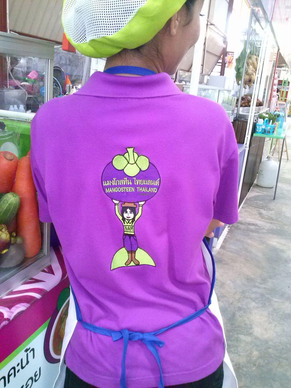 "Photo of CLOSED: Nam Mangosteen Thailand   by <a href=""/members/profile/Amanda%20Panda"">Amanda Panda</a> <br/>Cute Logo <br/> September 23, 2015  - <a href='/contact/abuse/image/61185/118818'>Report</a>"