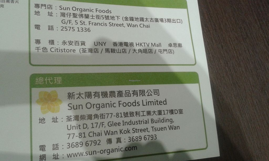 """Photo of CLOSED: Sun Organic Foods  by <a href=""""/members/profile/Stevie"""">Stevie</a> <br/>Address of shop & head office? <br/> August 13, 2015  - <a href='/contact/abuse/image/61949/113479'>Report</a>"""