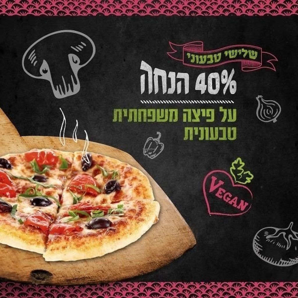 """Photo of Prego Pizza - Jaffa  by <a href=""""/members/profile/community"""">community</a> <br/>Prego Pizza - Jaffa <br/> May 13, 2017  - <a href='/contact/abuse/image/62793/258463'>Report</a>"""