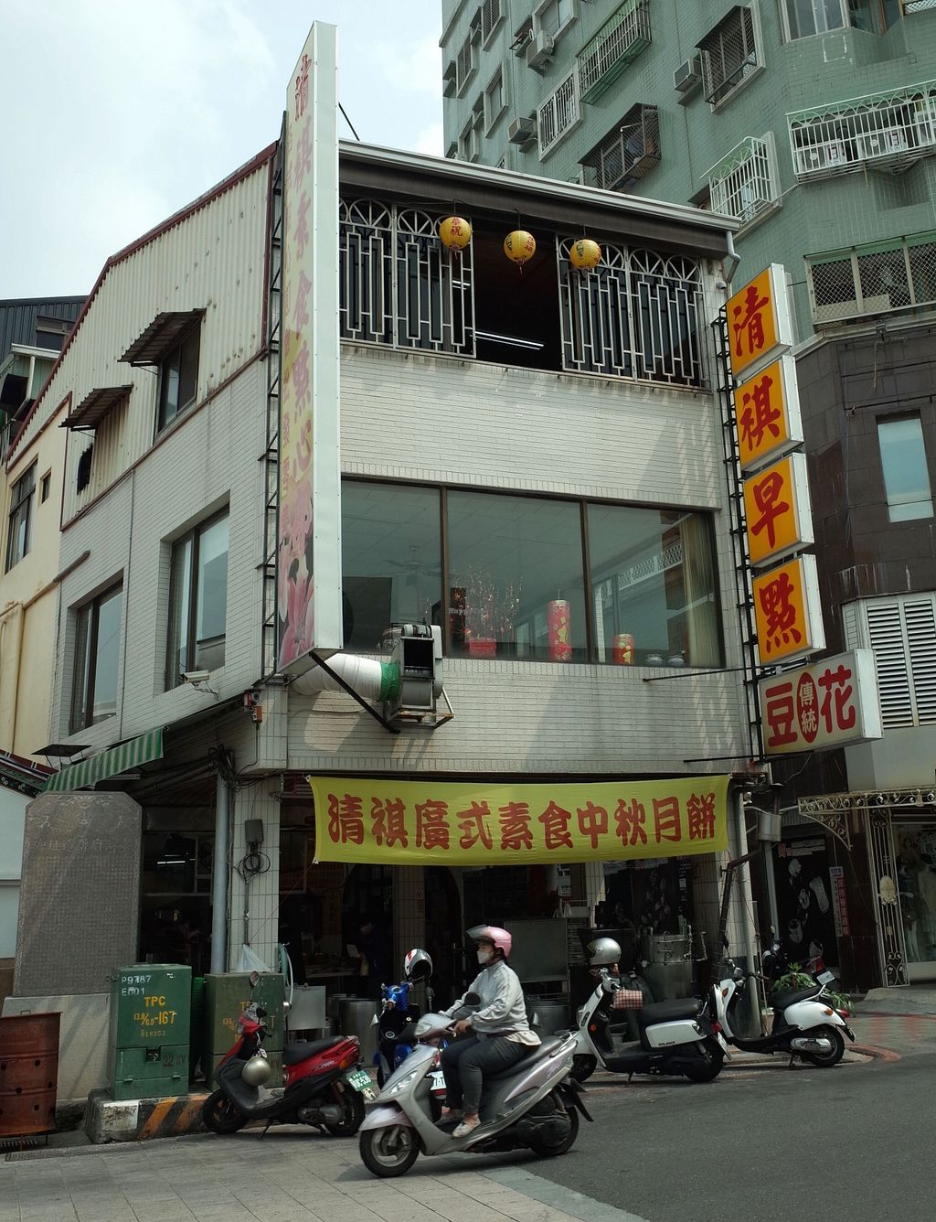 "Photo of Qingqi Sushi Dianxinbu  by <a href=""/members/profile/ouikouik"">ouikouik</a> <br/>store front from across the road <br/> September 14, 2015  - <a href='/contact/abuse/image/63408/117792'>Report</a>"