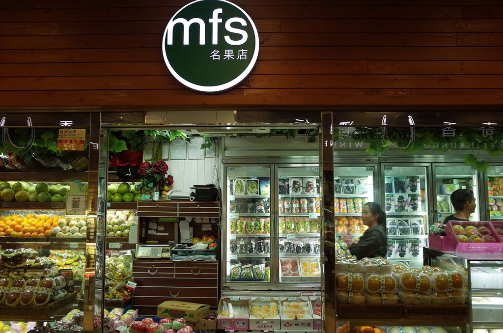 "Photo of MFS  by <a href=""/members/profile/ouikouik"">ouikouik</a> <br/>mfs amoy plaza - whole fruit section <br/> September 19, 2015  - <a href='/contact/abuse/image/63592/118455'>Report</a>"