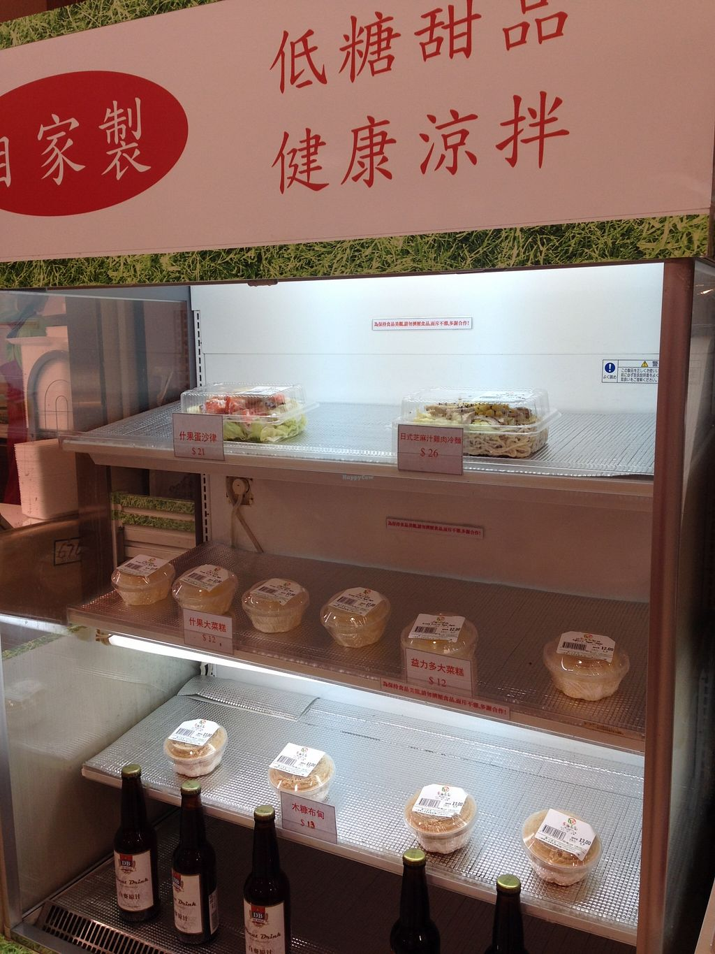 "Photo of Go Veggie Express - Lok Fu  by <a href=""/members/profile/Stevie"">Stevie</a> <br/>4 <br/> December 20, 2015  - <a href='/contact/abuse/image/63781/129243'>Report</a>"