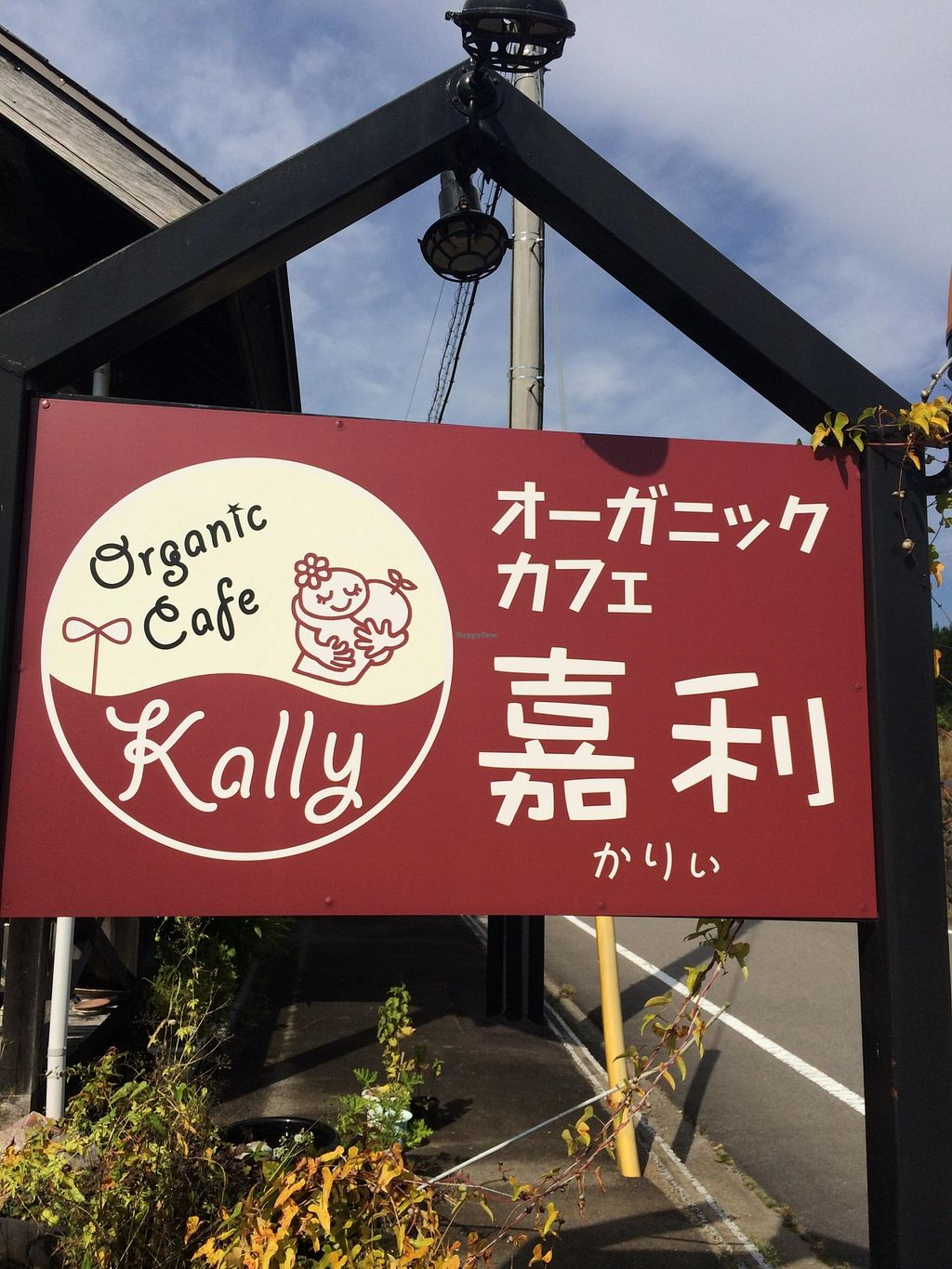 """Photo of Organic Cafe Kally  by <a href=""""/members/profile/Vegeiko"""">Vegeiko</a> <br/>Signboard and they have free parking lot! <br/> October 4, 2015  - <a href='/contact/abuse/image/64182/120226'>Report</a>"""