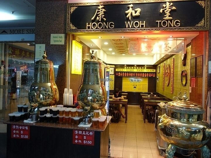 """Photo of Hoong Woh Tong - Bugis  by <a href=""""/members/profile/JimmySeah"""">JimmySeah</a> <br/>shop front <br/> September 18, 2016  - <a href='/contact/abuse/image/64187/176475'>Report</a>"""