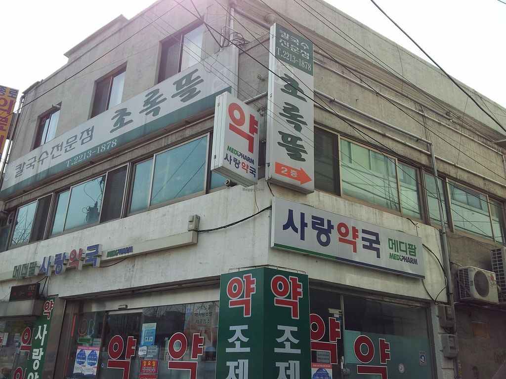 """Photo of Chorokddeul - Green Field - 초록뜰식당  by <a href=""""/members/profile/MarmiteHappy"""">MarmiteHappy</a> <br/>Outside of building <br/> April 8, 2016  - <a href='/contact/abuse/image/64286/143514'>Report</a>"""
