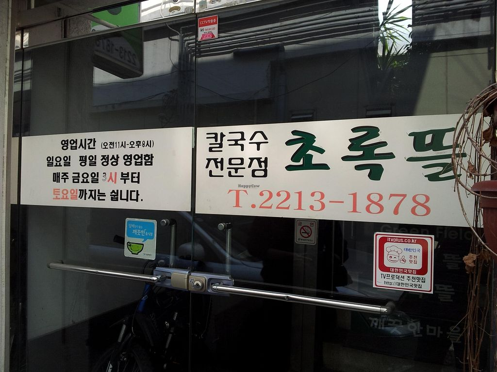 """Photo of Chorokddeul - Green Field - 초록뜰식당  by <a href=""""/members/profile/MarmiteHappy"""">MarmiteHappy</a> <br/>Door sign <br/> April 8, 2016  - <a href='/contact/abuse/image/64286/143515'>Report</a>"""