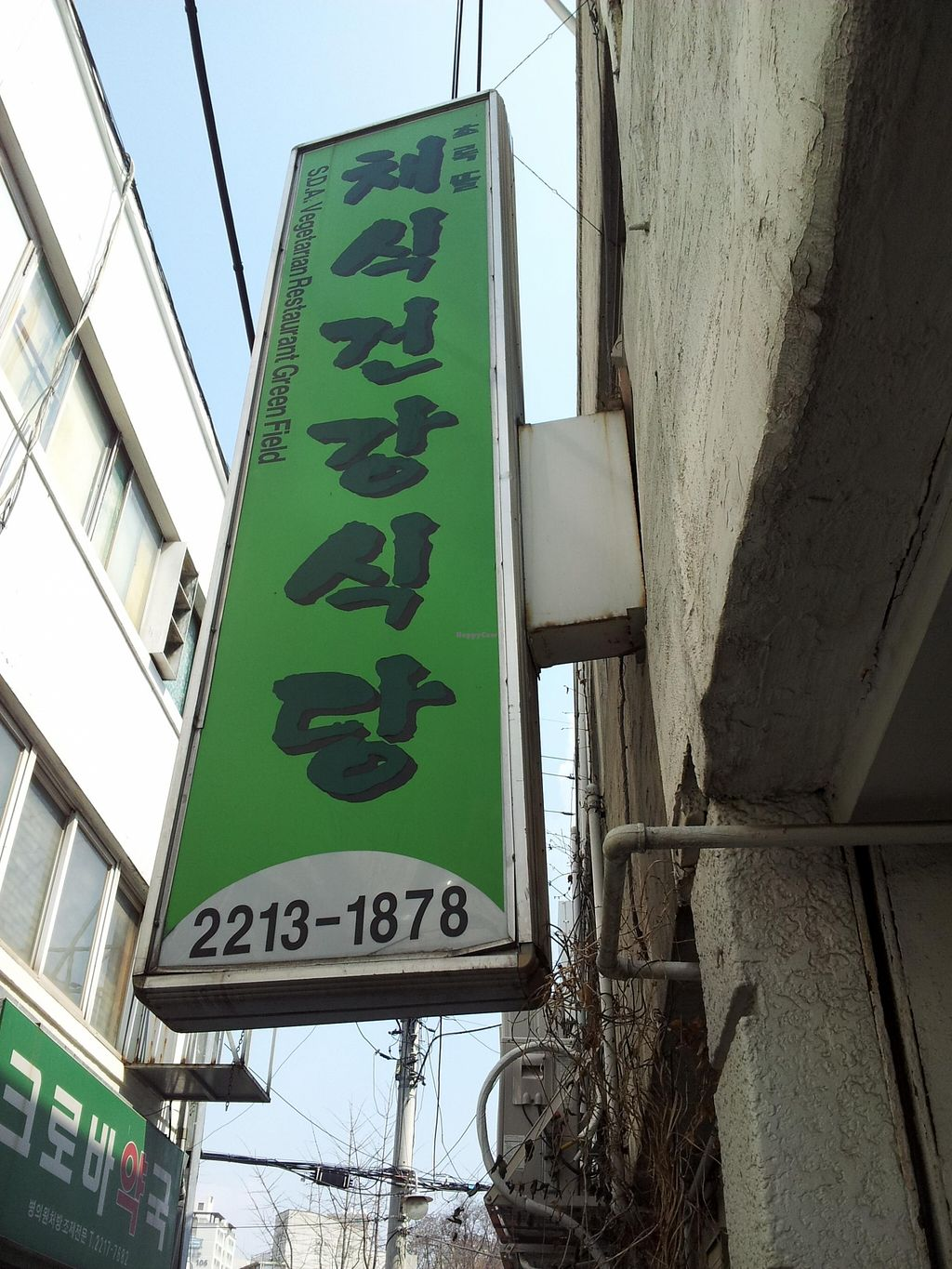 """Photo of Chorokddeul - Green Field - 초록뜰식당  by <a href=""""/members/profile/MarmiteHappy"""">MarmiteHappy</a> <br/>External sign <br/> April 8, 2016  - <a href='/contact/abuse/image/64286/143516'>Report</a>"""