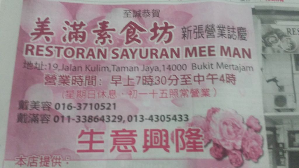 """Photo of Restoran Sayuran Mee Man  by <a href=""""/members/profile/walter007"""">walter007</a> <br/>advertisement <br/> October 9, 2015  - <a href='/contact/abuse/image/64300/120708'>Report</a>"""