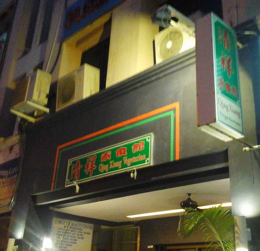 """Photo of Qing Xiang Vegetarian  by <a href=""""/members/profile/junya"""">junya</a> <br/>Storefront, rather dark: painted black, with dark windows! <br/> October 11, 2015  - <a href='/contact/abuse/image/64422/120993'>Report</a>"""