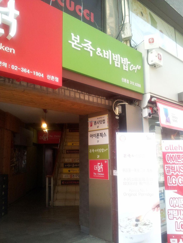 "Photo of Bonjuk and Bibimbap - 본죽&비빔밥café  by <a href=""/members/profile/MarmiteHappy"">MarmiteHappy</a> <br/>The entrance <br/> November 12, 2015  - <a href='/contact/abuse/image/64618/124806'>Report</a>"