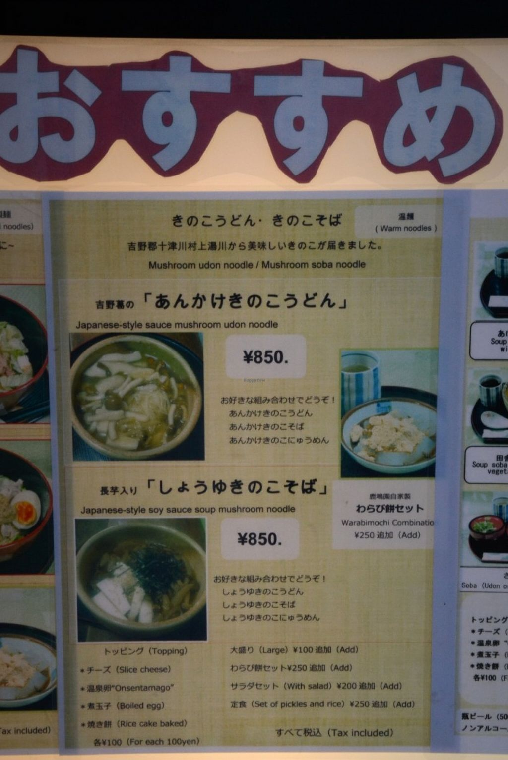 """Photo of Rokumeien  by <a href=""""/members/profile/LaiNamKhim"""">LaiNamKhim</a> <br/>The mushroom soba/udon that were also on the menu. Unclear if fish stock is used. If fish stock doesn't bother you, then it is vegetarian enough <br/> October 28, 2015  - <a href='/contact/abuse/image/65065/122957'>Report</a>"""