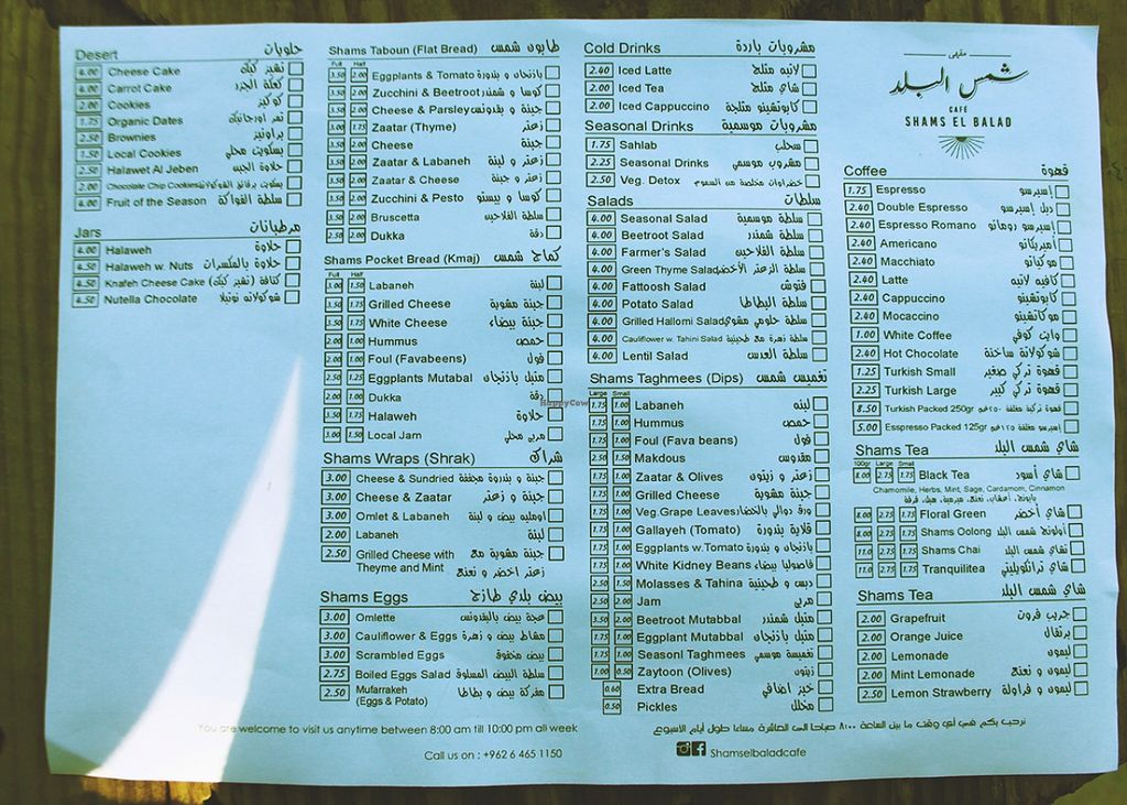 "Photo of Shams El Balad Cafe  by <a href=""/members/profile/The%20Hungry%20Vegan"">The Hungry Vegan</a> <br/>Menu <br/> January 19, 2016  - <a href='/contact/abuse/image/65293/133041'>Report</a>"