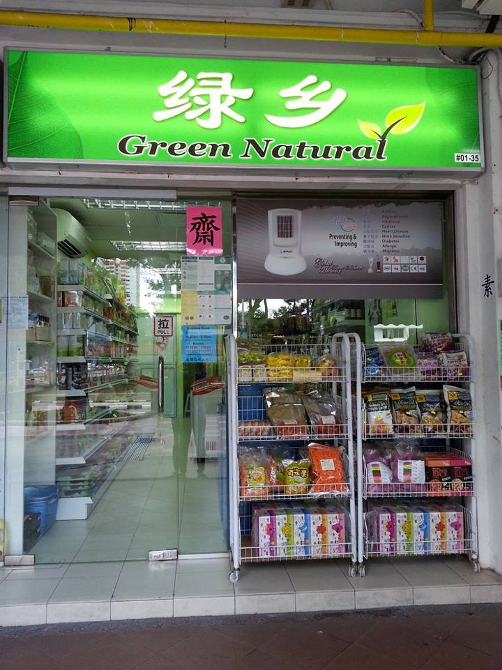"""Photo of Green Natural  by <a href=""""/members/profile/community"""">community</a> <br/>Green Natural <br/> April 19, 2016  - <a href='/contact/abuse/image/65821/145189'>Report</a>"""