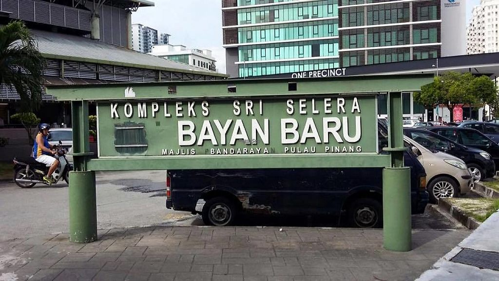 Photo of Kompleks Sri Selera Bayan Baru - Vegetarian Stall  by Raphael_Dane <br/>outside view of the complex building  <br/> April 27, 2017  - <a href='/contact/abuse/image/65929/252941'>Report</a>