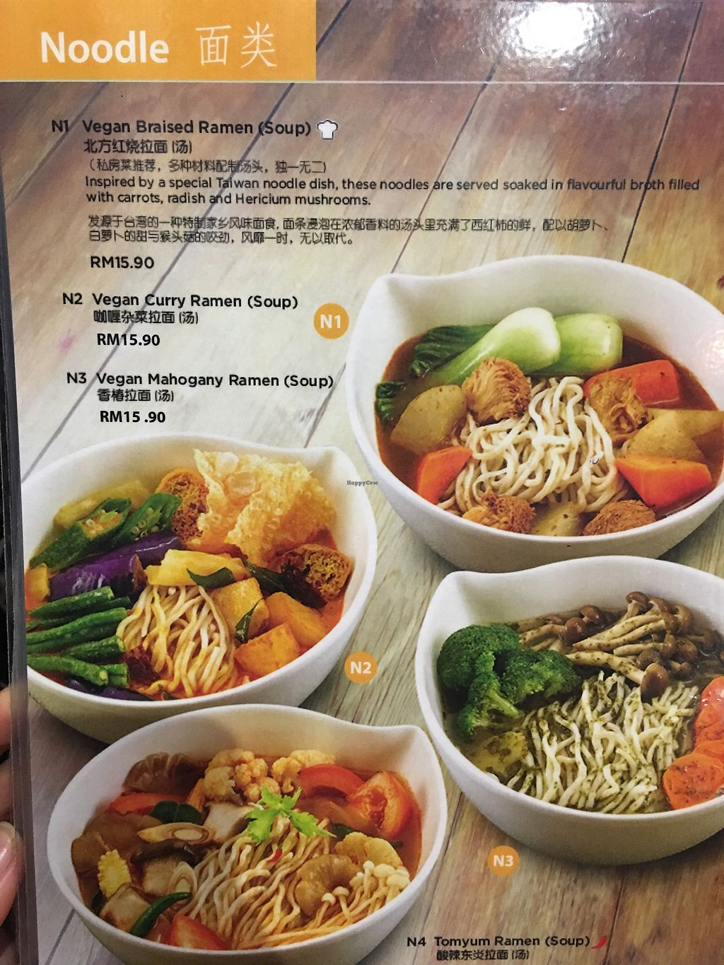 """Photo of V Delight  by <a href=""""/members/profile/Spaghetti_monster"""">Spaghetti_monster</a> <br/>Vegan noodle dishes  <br/> October 9, 2017  - <a href='/contact/abuse/image/66224/313564'>Report</a>"""