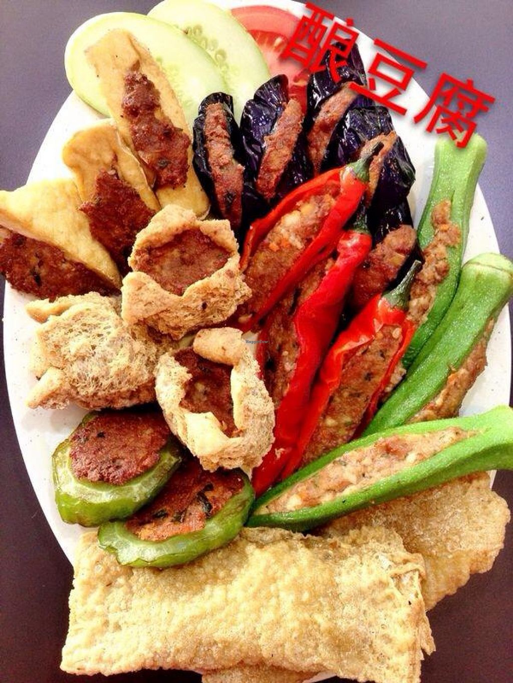 """Photo of Happy Garden Vege Cafe  by <a href=""""/members/profile/community"""">community</a> <br/>Fried Yong Tou Fu <br/> May 10, 2016  - <a href='/contact/abuse/image/66438/148386'>Report</a>"""
