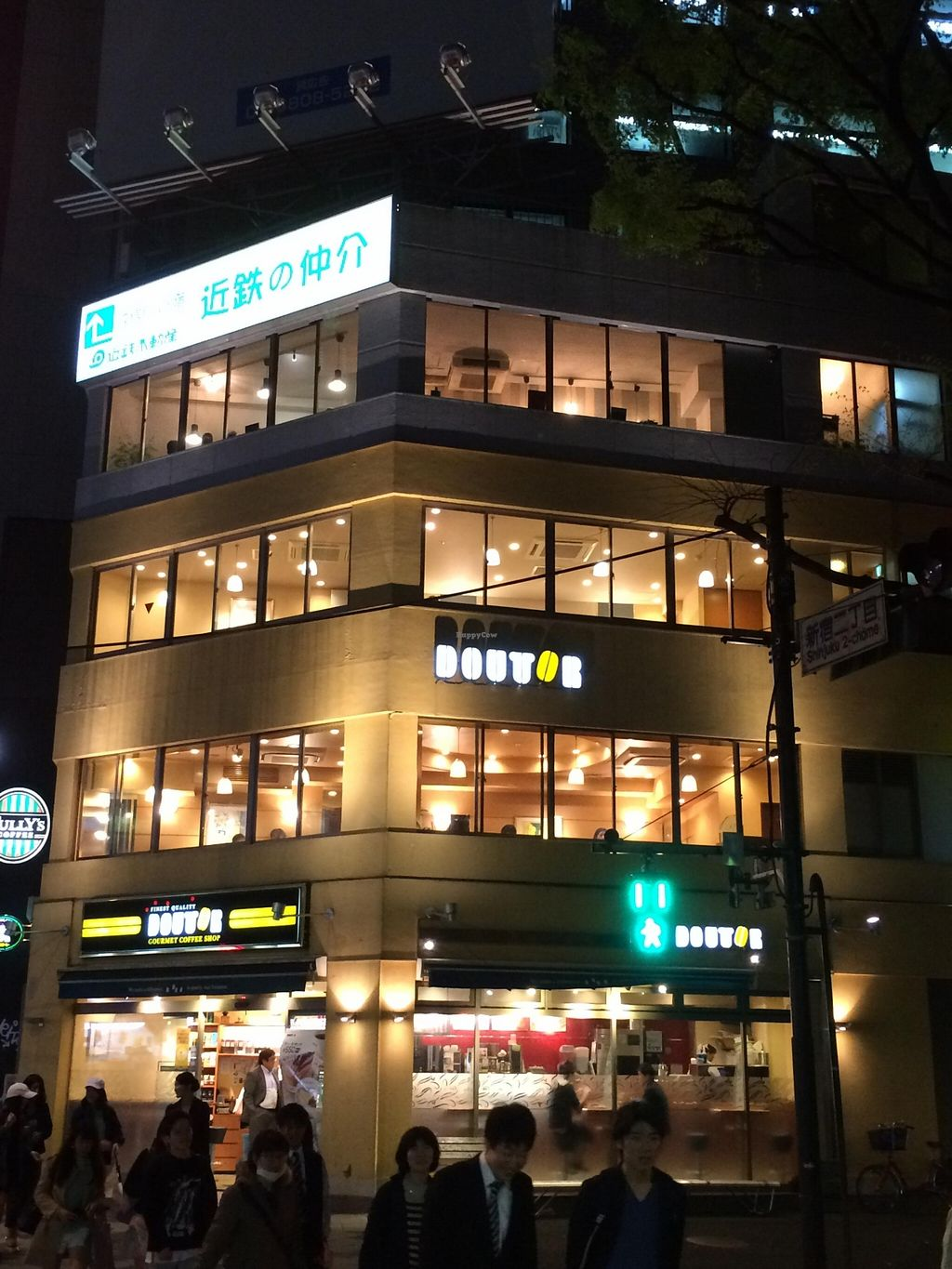"Photo of Slow Food and Wine KiboKo  by <a href=""/members/profile/TakeshiYamazaki"">TakeshiYamazaki</a> <br/>The appearance of the store. The fourth floor of this building <br/> April 24, 2016  - <a href='/contact/abuse/image/67128/146165'>Report</a>"