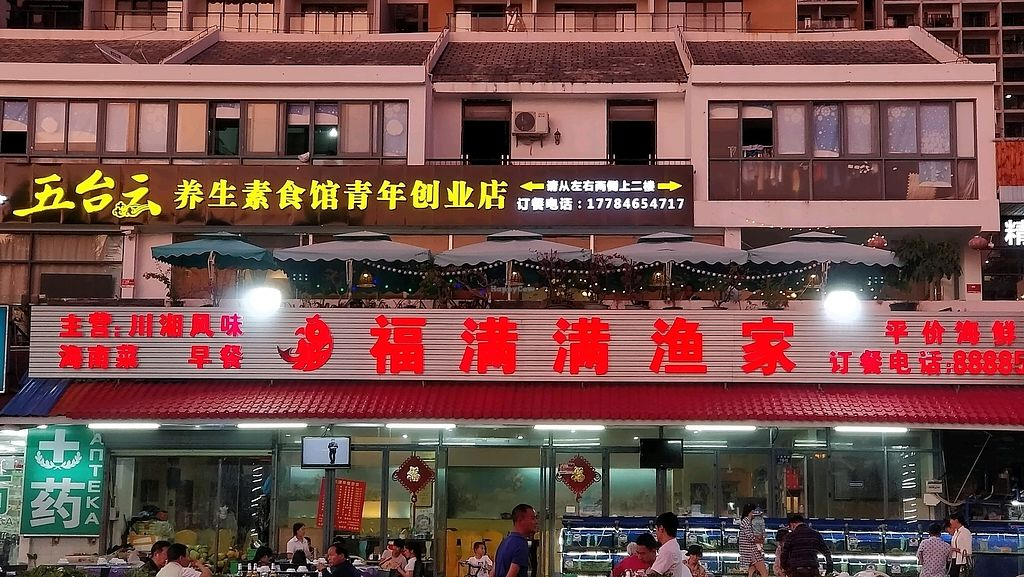 """Photo of Wu Tai Yun  by <a href=""""/members/profile/ultm8"""">ultm8</a> <br/>restaurant is on the second floor <br/> January 25, 2018  - <a href='/contact/abuse/image/67421/350820'>Report</a>"""