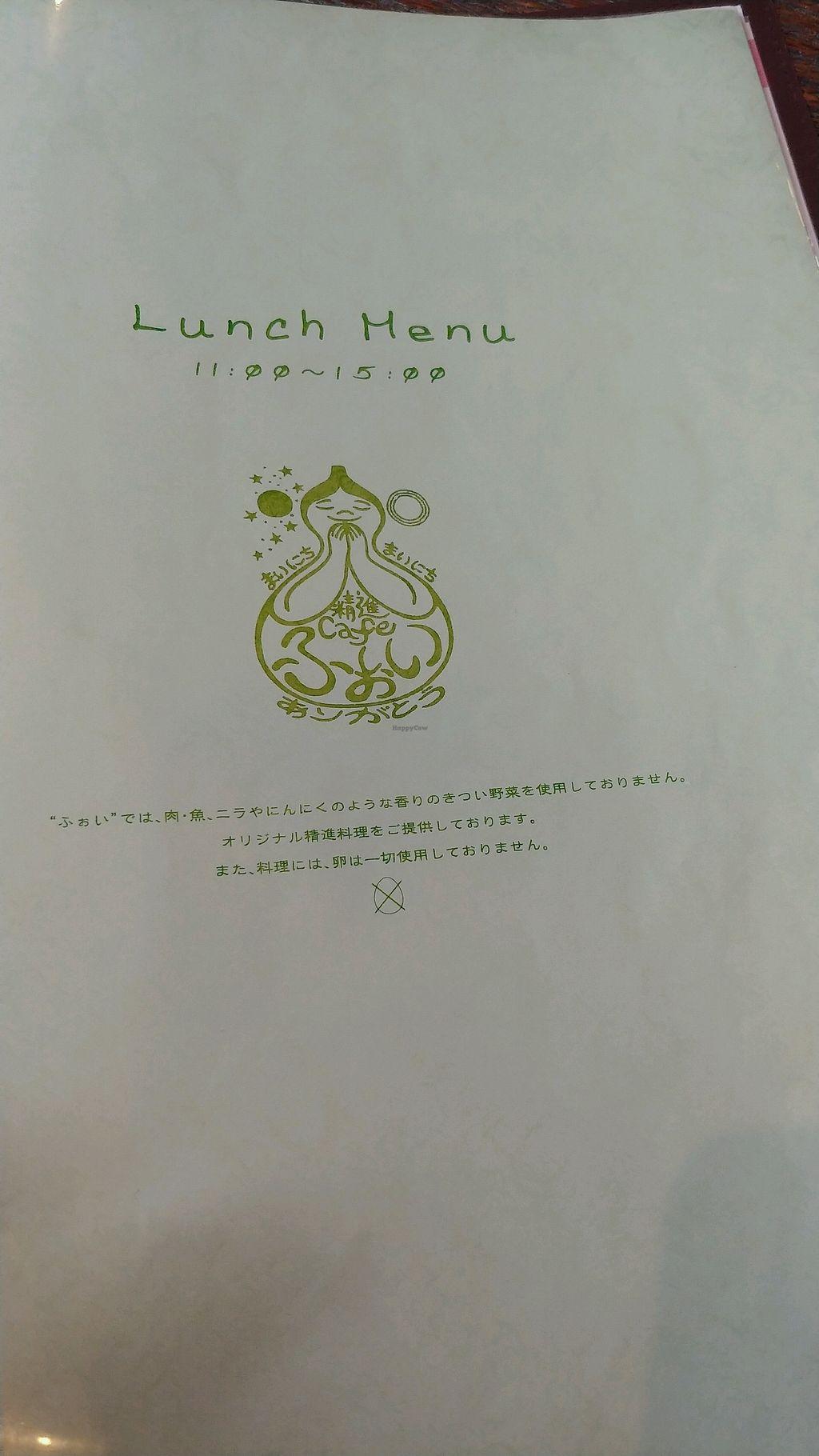 "Photo of Shojin Cafe Foi - Nishikuginukicho  by <a href=""/members/profile/BananaCrime0731"">BananaCrime0731</a> <br/>menu 1 <br/> December 30, 2017  - <a href='/contact/abuse/image/67886/341090'>Report</a>"