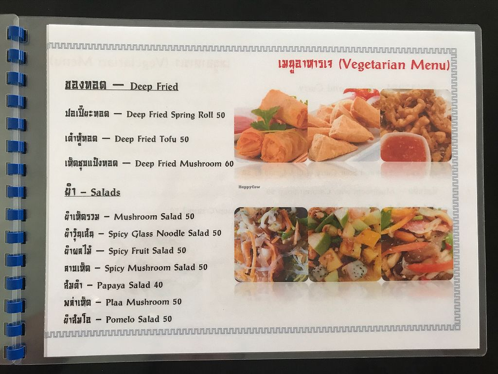 """Photo of 108 Vegetarian Cuisine  by <a href=""""/members/profile/SoniaGivray"""">SoniaGivray</a> <br/>Menú 3 <br/> September 5, 2017  - <a href='/contact/abuse/image/67962/301114'>Report</a>"""