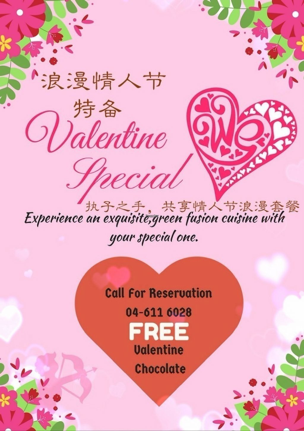 """Photo of Fresh Moment - maybe closed  by <a href=""""/members/profile/happyin"""">happyin</a> <br/>Experience an green fusion cuisine with special one~Free dark chocolate <br/> February 10, 2017  - <a href='/contact/abuse/image/69112/224971'>Report</a>"""