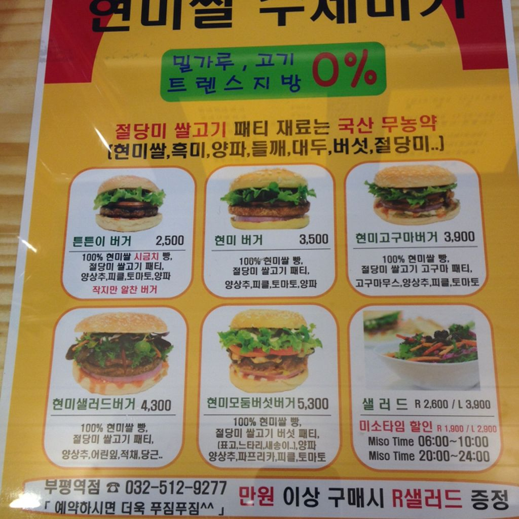 """Photo of CLOSED: High Miso  by <a href=""""/members/profile/Emomeow"""">Emomeow</a> <br/>Small burger 2,500, Regular burger 3,500, Sweet potato burger 3,900, Salad burger 4,300, Mushroom burger 5,300, Discount salad price (in red) during Miso time. Free regular salad included if you spend over 10,000 won.  <br/> February 11, 2016  - <a href='/contact/abuse/image/69334/135828'>Report</a>"""