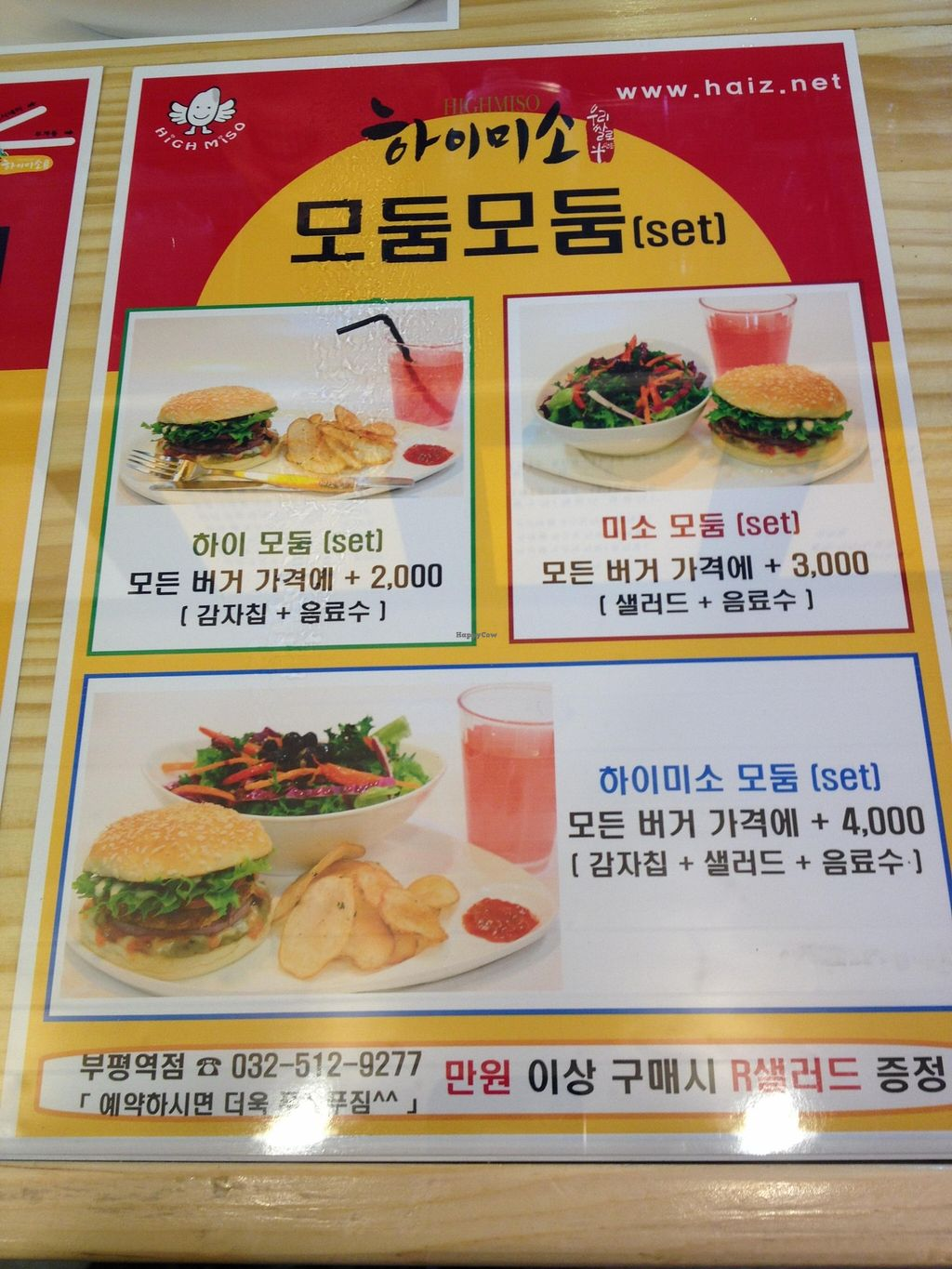 """Photo of CLOSED: High Miso  by <a href=""""/members/profile/Emomeow"""">Emomeow</a> <br/>Add potato chips and a drink for 2,000 won ('High set'). Add salad and a drink for 3,000 won ('Miso set'). Add potato chips, salad, and a drink for 4,000 won ('High Miso Set)' <br/> February 13, 2016  - <a href='/contact/abuse/image/69334/136178'>Report</a>"""