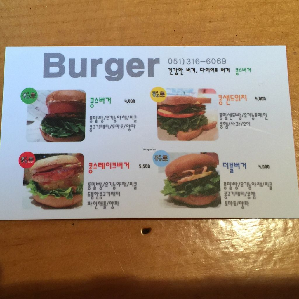 """Photo of Kong's Burger - Gaya-daero  by <a href=""""/members/profile/TaeWon"""">TaeWon</a> <br/>Sandwiches, Bergers <br/> February 13, 2016  - <a href='/contact/abuse/image/69587/136194'>Report</a>"""