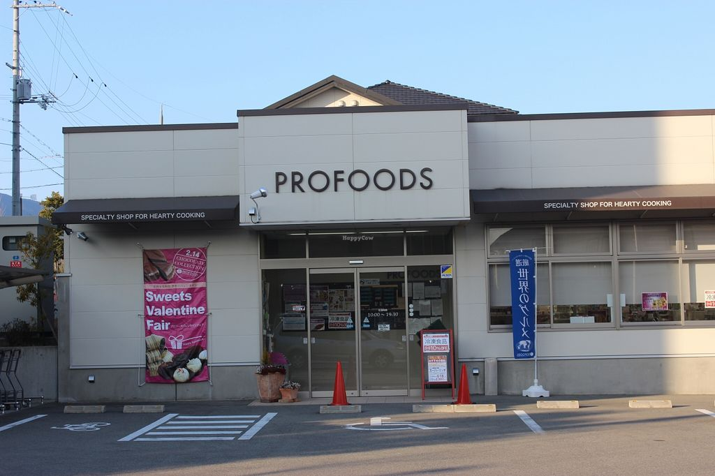 """Photo of Profoods  by <a href=""""/members/profile/LisaLisaLisa"""">LisaLisaLisa</a> <br/>Profoods store entrance <br/> February 21, 2016  - <a href='/contact/abuse/image/69910/137264'>Report</a>"""