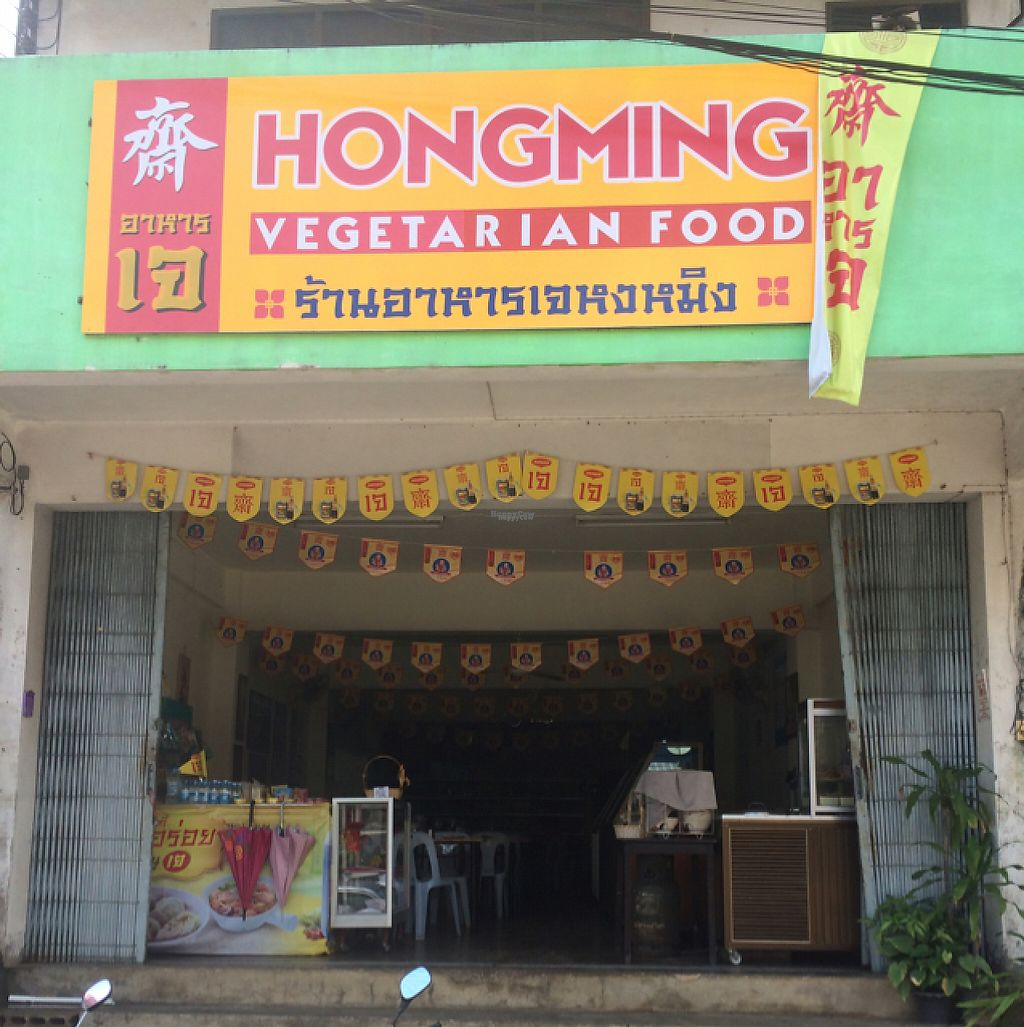 """Photo of Hongming Vegetarian Food  by <a href=""""/members/profile/FatTonyBMX"""">FatTonyBMX</a> <br/>front of restaurant <br/> January 9, 2017  - <a href='/contact/abuse/image/70471/209961'>Report</a>"""