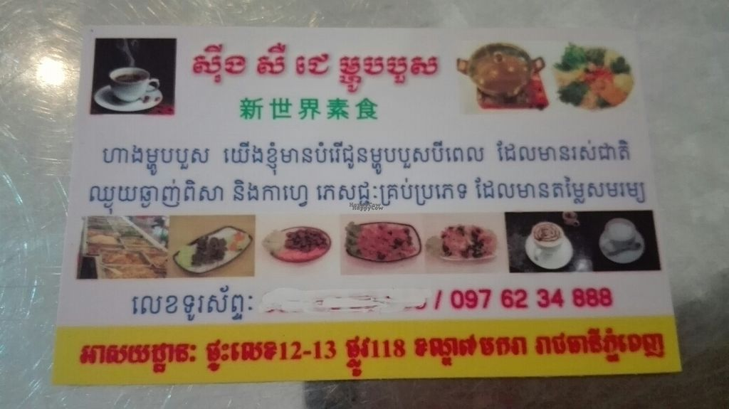 """Photo of CLOSED: Son Su Vegetarian  by <a href=""""/members/profile/Seksan"""">Seksan</a> <br/>Visitcard only in Khmer <br/> September 17, 2016  - <a href='/contact/abuse/image/70778/176233'>Report</a>"""