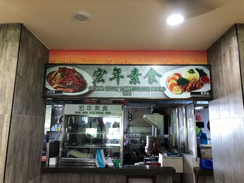 """Photo of Hong Nian Vegetarian - maybe closed  by <a href=""""/members/profile/CherylQuincy"""">CherylQuincy</a> <br/>Stall front <br/> January 18, 2018  - <a href='/contact/abuse/image/70833/347897'>Report</a>"""