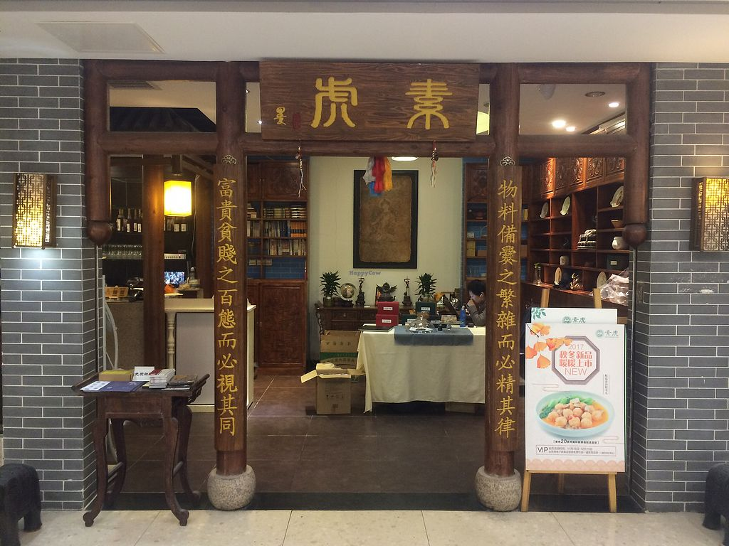 """Photo of SUHU - Vegetarian Tiger - Fulllink Plaza  by <a href=""""/members/profile/brtknr"""">brtknr</a> <br/>What the entrance to the restaurant looks like <br/> November 13, 2017  - <a href='/contact/abuse/image/70866/325048'>Report</a>"""