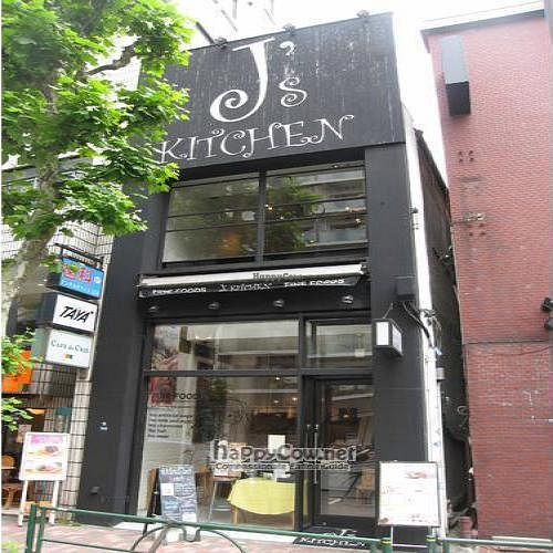 """Photo of CLOSED: J's Kitchen - Minato-Ku  by <a href=""""/members/profile/VeganTex"""">VeganTex</a> <br/> October 10, 2009  - <a href='/contact/abuse/image/7153/2766'>Report</a>"""