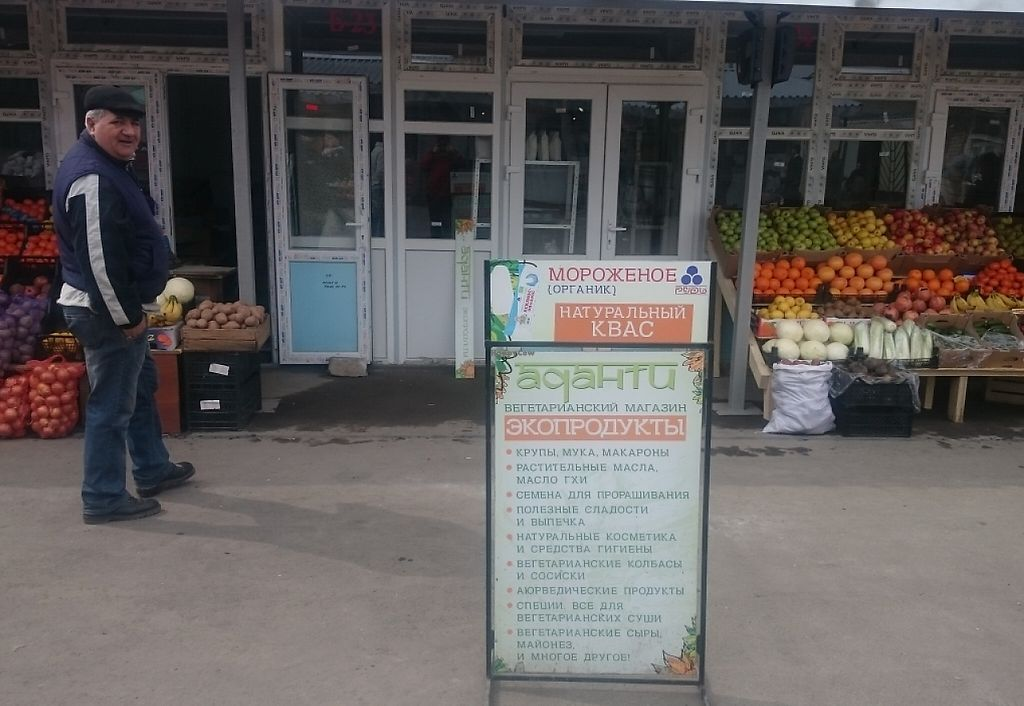 "Photo of Adanti  by <a href=""/members/profile/VegTim"">VegTim</a> <br/>The store does not have any big sign, just a notice board with their logo in front of the shop.  <br/> March 31, 2016  - <a href='/contact/abuse/image/71610/243932'>Report</a>"