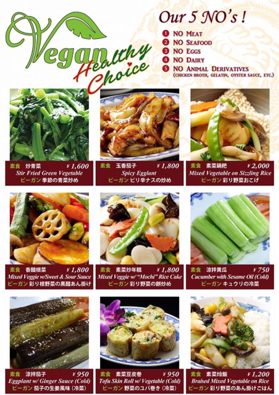 "Photo of Peking Hanten  by <a href=""/members/profile/bench5"">bench5</a> <br/>Peking Hanten's new Vegan Menu.  Wow! <br/> May 3, 2016  - <a href='/contact/abuse/image/73215/147348'>Report</a>"