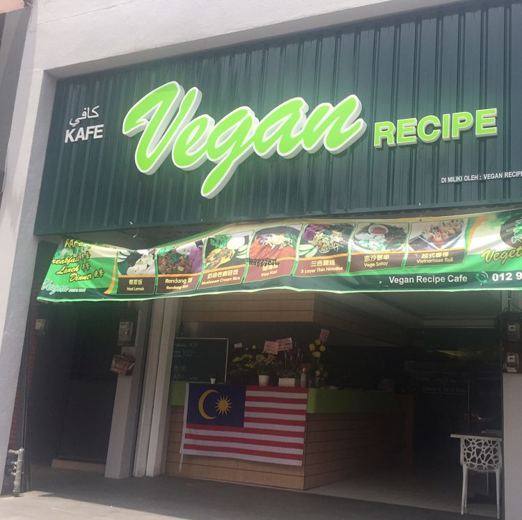 """Photo of Vegan Recipe Cafe - maybe closed  by <a href=""""/members/profile/AlexMarcCohen"""">AlexMarcCohen</a> <br/>Nice, modern and clean cafe. Easy to see from the outside.  <br/> September 5, 2016  - <a href='/contact/abuse/image/73316/173678'>Report</a>"""