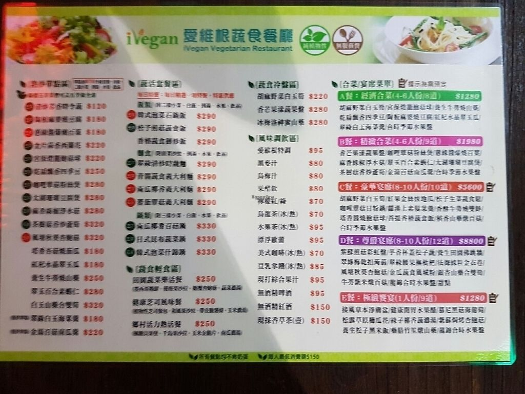 """Photo of iVegan Restaurant  by <a href=""""/members/profile/HelenSz"""">HelenSz</a> <br/>menu  <br/> January 4, 2017  - <a href='/contact/abuse/image/73352/207982'>Report</a>"""