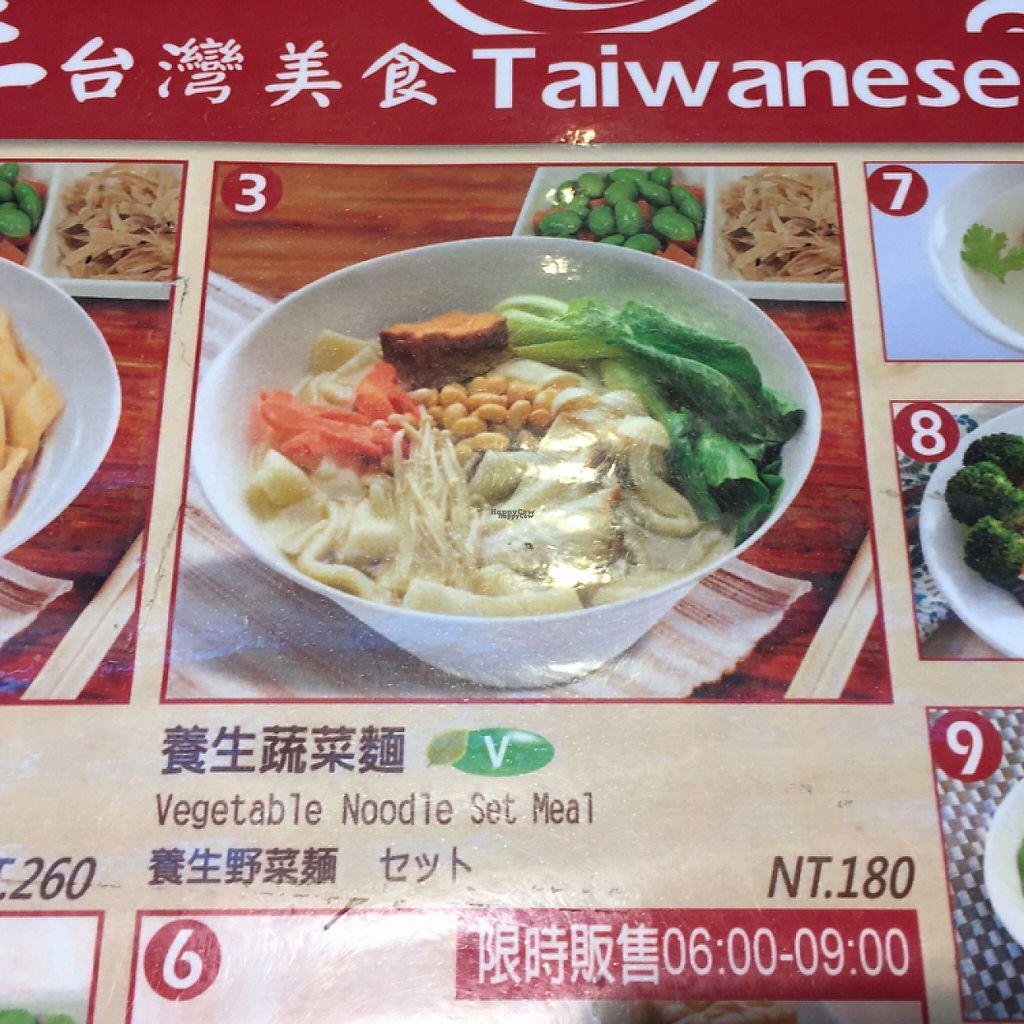 "Photo of I-Mei Food Company - Taoyuan Airport   by <a href=""/members/profile/Knauji82"">Knauji82</a> <br/>veggie noodle set <br/> February 19, 2017  - <a href='/contact/abuse/image/73460/228068'>Report</a>"