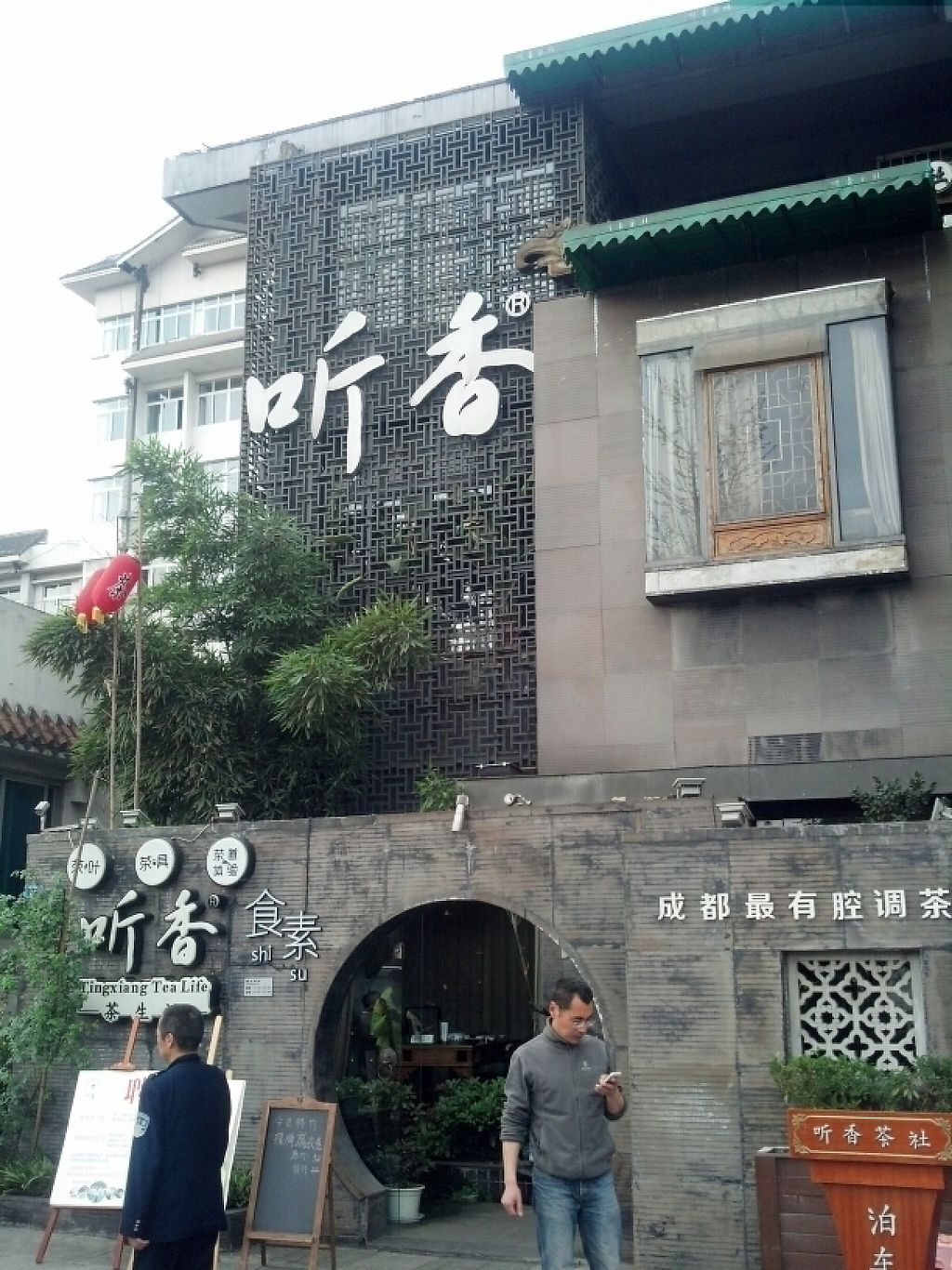 """Photo of Ting Xiang Tea Life - temporarily closed  by <a href=""""/members/profile/dicer"""">dicer</a> <br/>Entrance <br/> April 8, 2017  - <a href='/contact/abuse/image/74064/245703'>Report</a>"""
