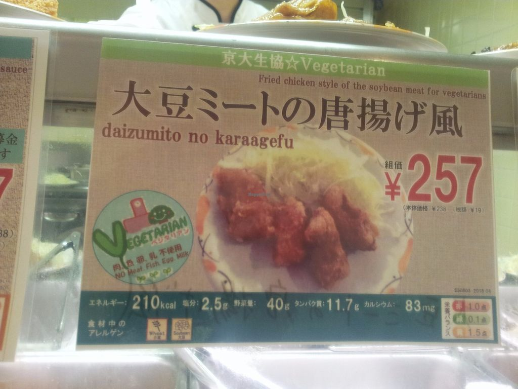 "Photo of Kyoto University Cafeteria  by <a href=""/members/profile/maidy_19"">maidy_19</a> <br/>Soy meat karaage sign <br/> June 20, 2016  - <a href='/contact/abuse/image/75396/154938'>Report</a>"